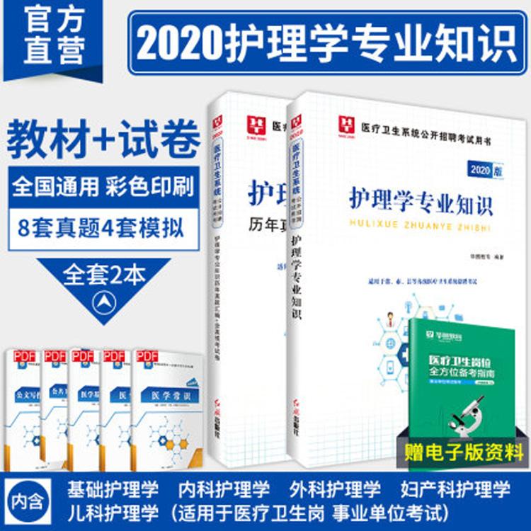 医疗考试《职测+医学基础+医学技术》联报